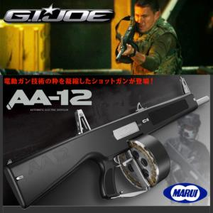 G.I. JOE - SHOTGUN AUTOMATIQUE AA12 OFFICIEL + CHARGEUR DRUM HAUTE CAPACITE (MARUI JAPAN)