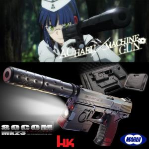 AOHARU X MACHINEGUN - PISTOLET SOCOM MK23 FULL SET OFFICIEL AVEC SILENCIEUX & LAMPE (MARUI JAPAN)