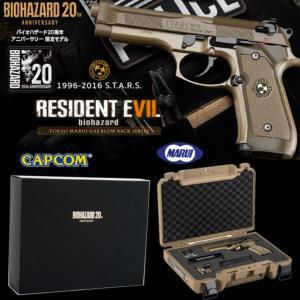 RESIDENT EVIL (BIOHAZARD) - PISTOLET OFFICIEL S.T.A.R.S. 20TH ANNIVERSARY (COFFRET LIMITED EDITION)